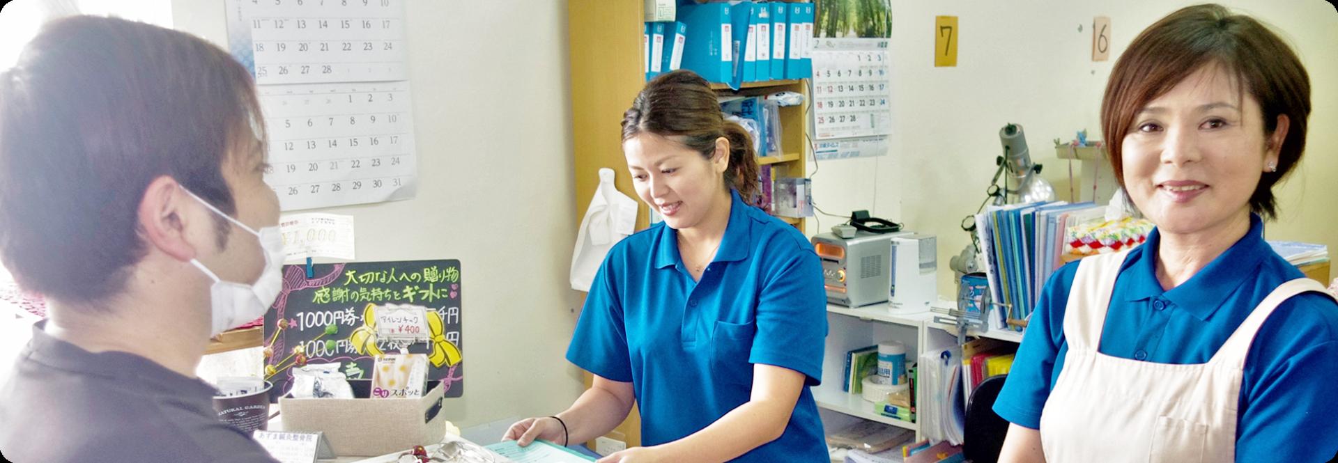うるま市と宜野座村で展開している鍼灸整骨院です。